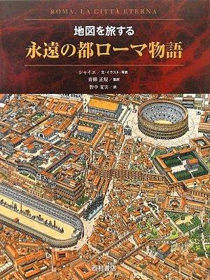 永遠の都ローマ物語―地図を旅する