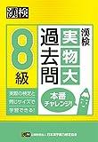 漢検 8級