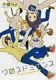 クロスドミナンス (バーズコミックス スピカコレクション)