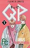 QP(キューピー)(1) (フラワーコミックス)