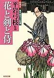 花と剣と侍—新鷹会・傑作時代小説選 (光文社時代小説文庫)