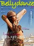 ベリーダンス・ジャパン 10 (イカロス・ムック)