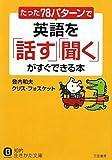 たった「78パターン」で英語を「話す」「聞く」がすぐできる本 (知的生きかた文庫)