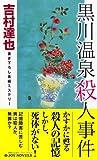 黒川温泉殺人事件 (ジョイ・ノベルス)