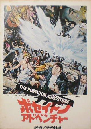 【映画パンフ】ポセイドン・アドベンチャー ロナルド・ニーム ジーン・ハックマン 1973年