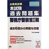 本試験過去問題集 警視庁警察官1類 2014年 (公務員試験)