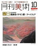 月刊 美術 2012年 10月号 [雑誌]