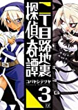 二丁目路地裏探偵奇譚 (3) (まんがタイムKRコミックス)