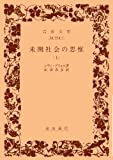 未開社会の思惟 上 (岩波文庫 白 213-1)