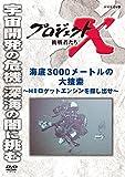 プロジェクトX 挑戦者たち 海底3000メートルの大捜索 ?H?ロケットエンジンを探し出せ? [DVD]