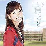 皆藤愛子 CD・DVD 「めざましテレビ ガクナビ-青盤-(DVD付)」