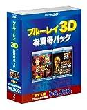 ブルーレイ3D お買得パック2 ジャーニー・オブ・マン IN 3...[Blu-ray/ブルーレイ]