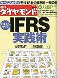 週刊 ダイヤモンド 2010年 7/3号 [雑誌]
