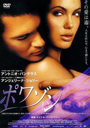 ポワゾン [DVD]