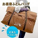 昼寝布団バッグ 丈夫なナイロン製で耐久性にすぐれています。 便利グッズ 【布団バッグ】お昼寝ふとんバッグ(ゾウ柄) 収納カバン 保育園・幼稚園 ベビー小物