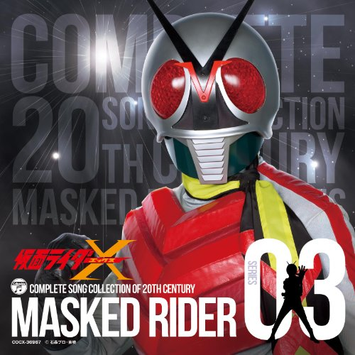 COMPLETE SONG COLLECTION OF 20TH CENTURY MASKED RIDER SERIES 03 仮面ライダーX