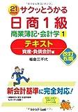 サクッとうかる日商簿記1級商業簿記・会計学1テキスト 改訂五版