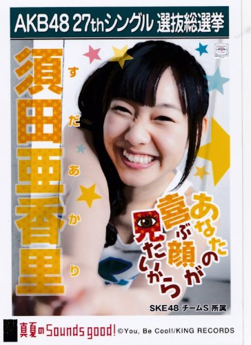 AKB48 公式生写真 27thシングル 選抜総選挙 「真夏のSounds good!」 劇場盤 【須田 亜香里】