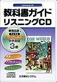 931ガイドCD ワンワールドE3