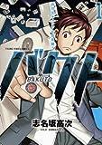 バクト 1巻 (ヤングキングコミックス)