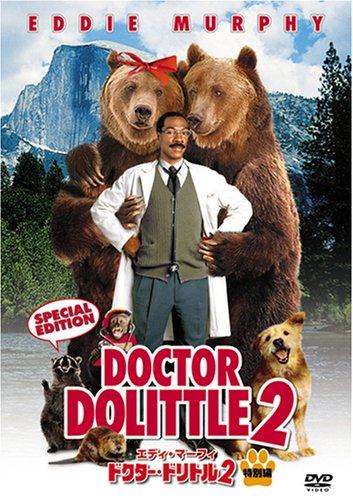 ドクター・ドリトル2(特別編) [DVD]