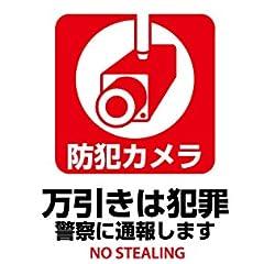 SGS-182 サインステッカー 防犯カメラ 万引きは犯罪 警察に通報します (識別・標識 ・注意・警告ピクトサイン・ピクトグラムステッカー)