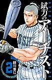 錻力のアーチスト 2 (少年チャンピオン・コミックス)