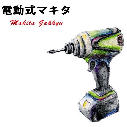 電動式マキタ