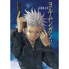 ヨルムンガンド 11 (サンデーGXコミックス)
