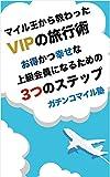 マイル王から教わったVIPが愛用している旅行術: お得かつ幸せな上級会員になるための3つのステップ