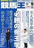 競馬王 2012年 05月号 [雑誌]