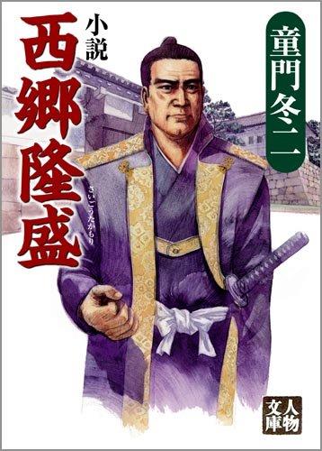 小説西郷隆盛