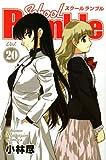 School Rumble Vol.20 (20) (少年マガジンコミックス)