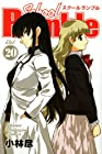 School Rumble 第20巻