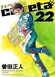 capeta(22) (KCデラックス 月刊少年マガジン)