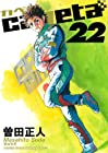 capeta 第22巻 2010年05月17日発売