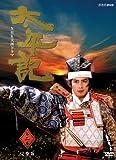 NHK大河ドラマ 太平記 完全版 第二巻 [DVD]