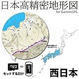 日本高精密地形図 for GarminGPS 西日本版 microSD