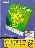 KOKUYO インクジェットプリンタ用紙(スーパーファイングレード・エコノミータイプ) A3 100枚 KJ-1130