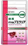 AFC 980円シリーズ 徳用 ザクロ&プエラリア 120粒入 (約30日分)