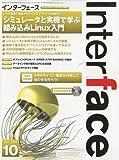 Interface (インターフェース) 2009年 10月号 [雑誌]
