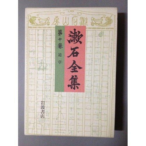 漱石全集〈第10巻〉道草