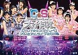 ℃-ute&スマイレージ プレミアムライブ2011春~℃&Sコラボレーション大作戦~ [DVD]