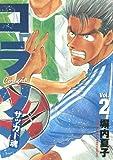 コラソン サッカー魂(2) (ヤングマガジンコミックス)