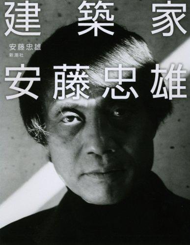 建築家 安藤忠雄
