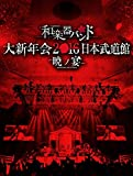 和楽器バンド 大新年会2016 日本武道館 −暁ノ宴−|和楽器バンド