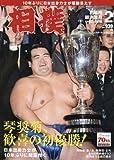 相撲 2016年 02 月号 [雑誌]