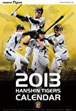 阪神タイガース 2013年カレンダー