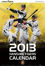 阪神タイガース 2013年カレンダー MCL-711