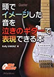 頭でイメージした音を泣きのギターで表現できる本 (Guitar Magazine)